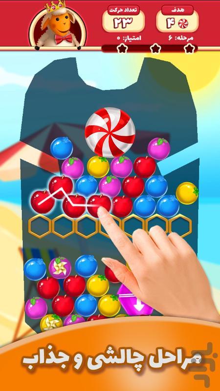 بازی فکری تاج و پشم - عکس بازی موبایلی اندروید