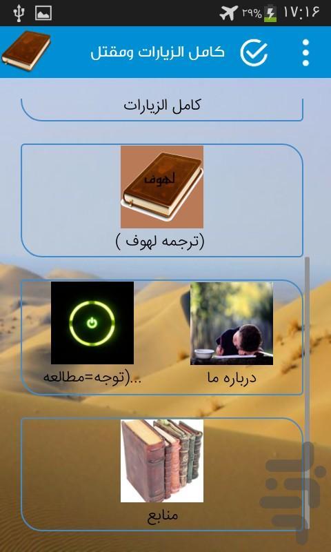 کامل الزیارات-مقتل لهوف و احادیث - عکس برنامه موبایلی اندروید