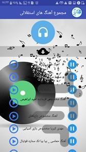 استقلال موزیک (غير رسمي) - عکس برنامه موبایلی اندروید