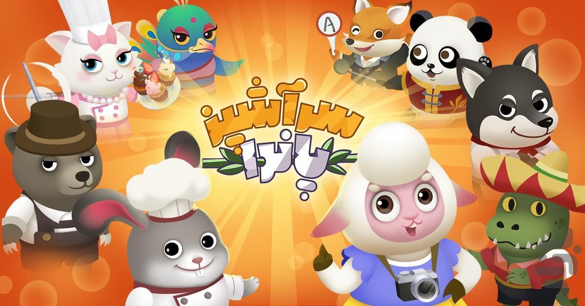 سرآشپز پاندا - عکس بازی موبایلی اندروید