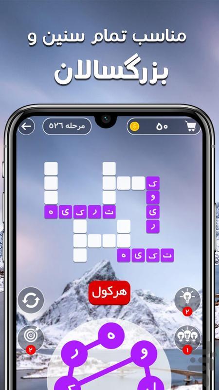 کلمه کلمه (حدس کلمات جدولی) - عکس بازی موبایلی اندروید