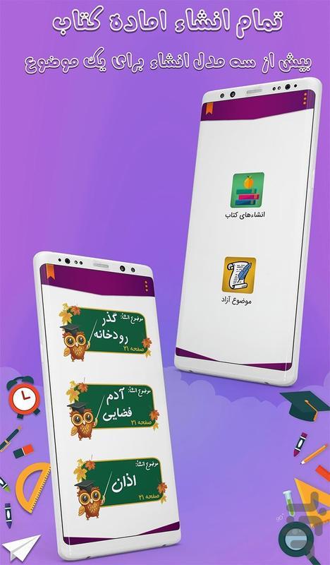 گامبهگام نهم   فارسی ، اجتماعی... - عکس برنامه موبایلی اندروید