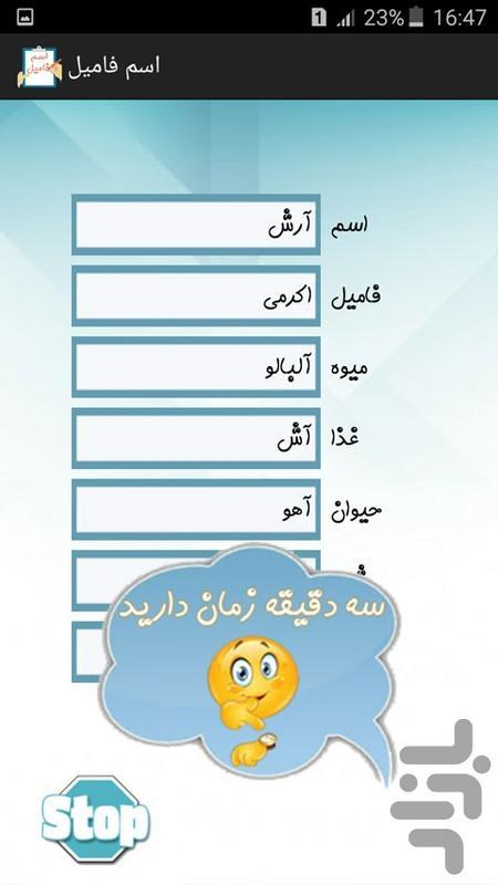 اسم فامیل..!! - عکس برنامه موبایلی اندروید