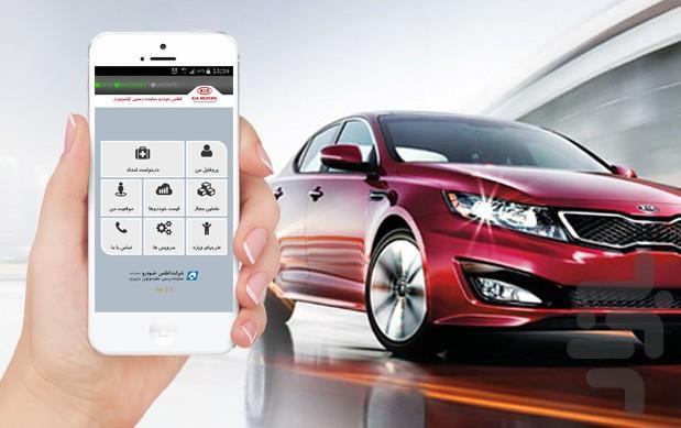 اطلس خودرو - عکس برنامه موبایلی اندروید