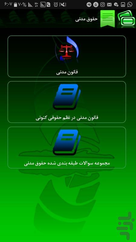 Relations-the lessor and the lessee - Image screenshot of android app