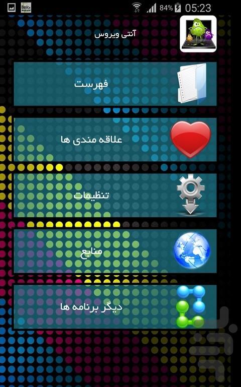 آنتی ویروس - عکس برنامه موبایلی اندروید