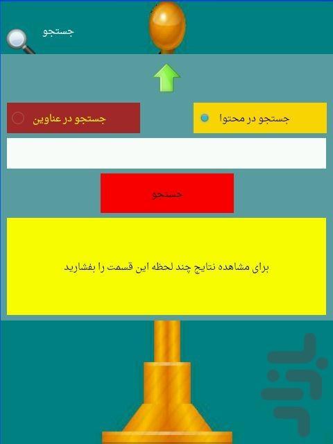 قانون (کامل ترین مرجع) +قراردادها + - عکس برنامه موبایلی اندروید