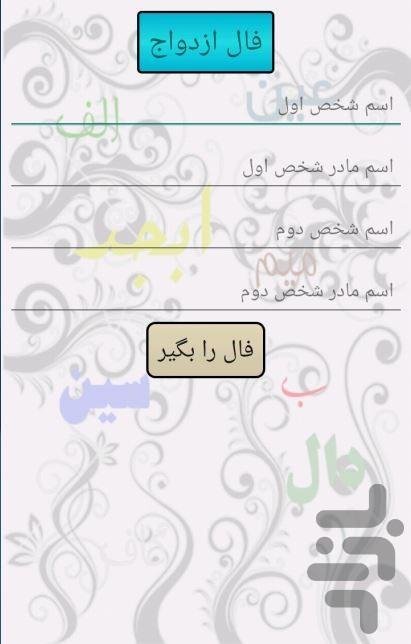 فال اسلامي ابجد - عکس برنامه موبایلی اندروید