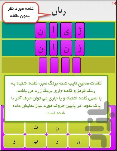 بی نقطه - عکس بازی موبایلی اندروید