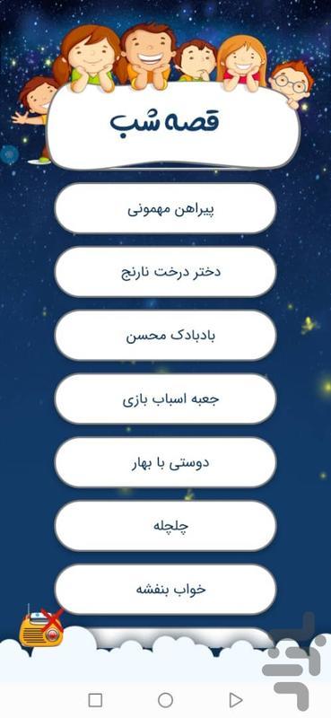 قصه شب (صوتی) - عکس برنامه موبایلی اندروید