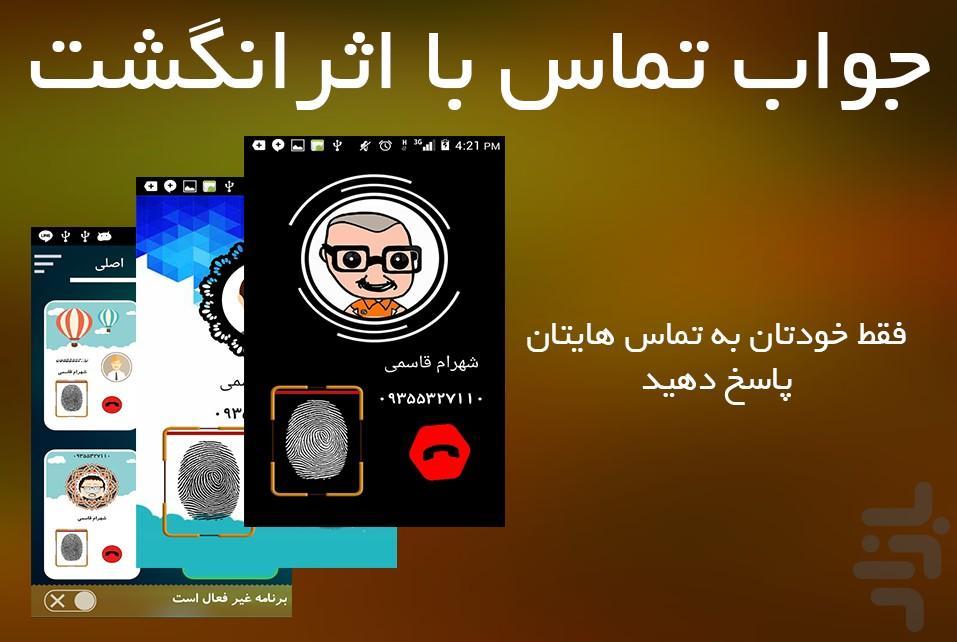 جواب تماس با اثر انگشت+ تغییرصفحه - عکس برنامه موبایلی اندروید