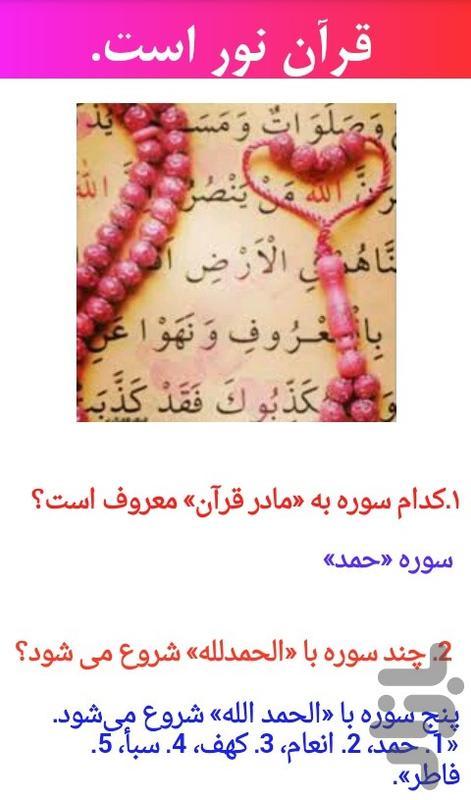 سوال و جواب قرآنی با تصاویر - عکس برنامه موبایلی اندروید