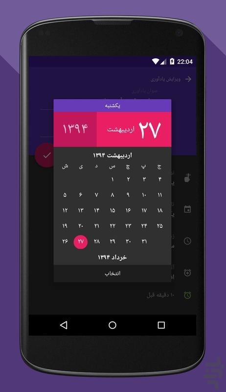 یادآور+ (آلارم با تقویم فارسی) - عکس برنامه موبایلی اندروید