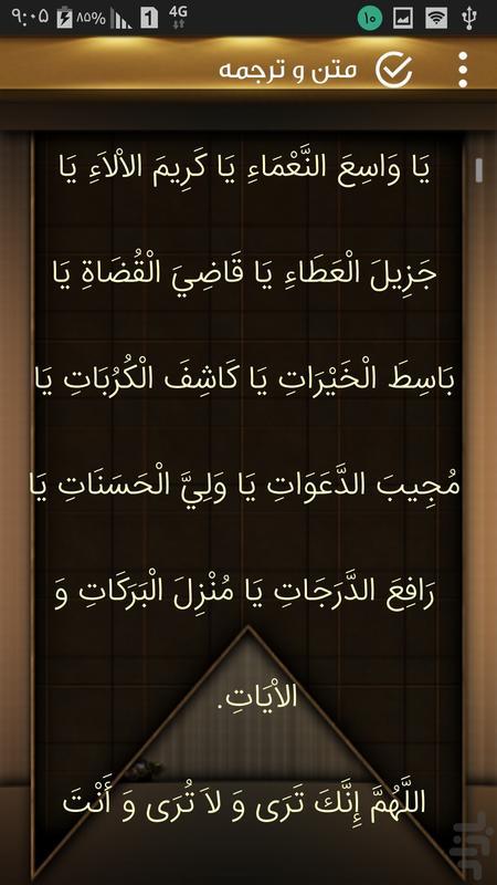 دعای حمید/بلدالامین(حاجت)+صوت زیبا - عکس برنامه موبایلی اندروید
