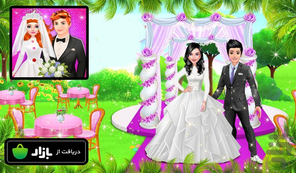 عروس و دوماد - عکس بازی موبایلی اندروید