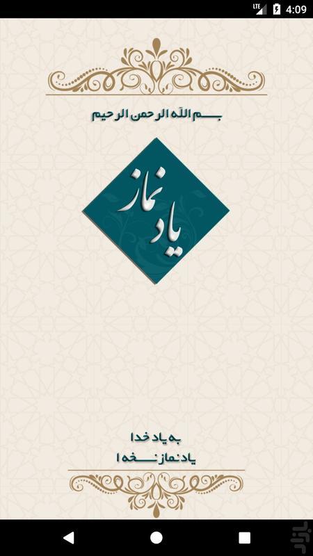 یاد نماز - عکس برنامه موبایلی اندروید