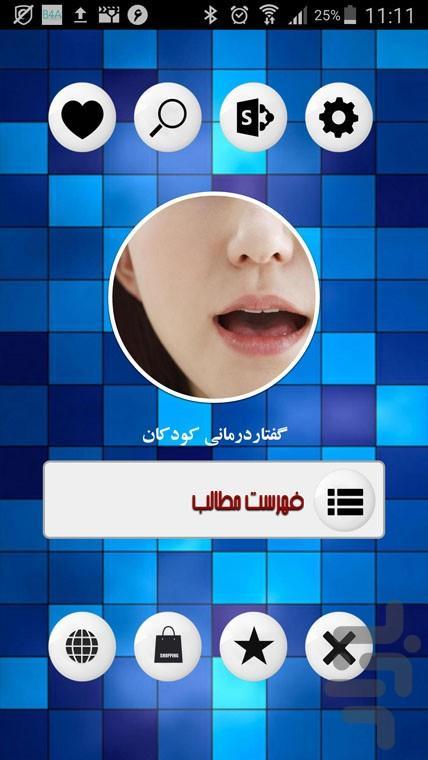 گفتار درمانی - عکس برنامه موبایلی اندروید
