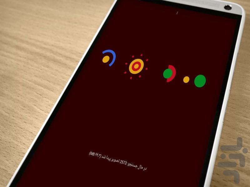 ریکاوری عکس های حذف شده - عکس برنامه موبایلی اندروید