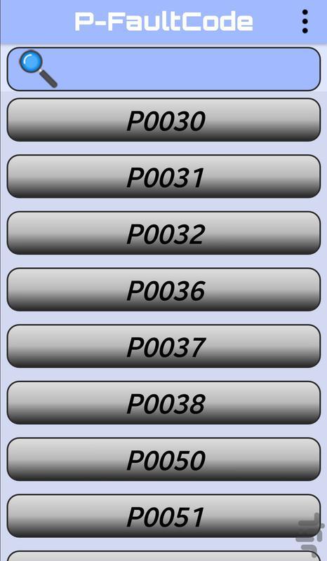 کدهای خطای خودرو - عکس برنامه موبایلی اندروید