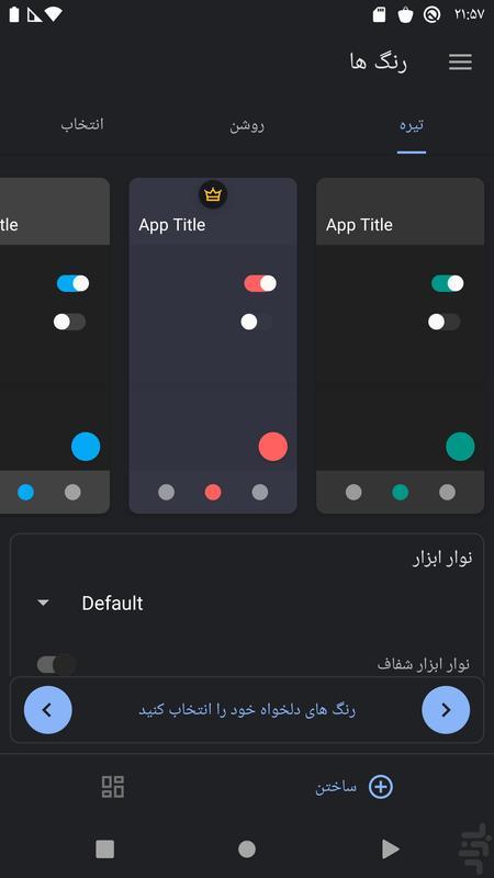 تم ساز Peafowl برای هواوی - عکس برنامه موبایلی اندروید