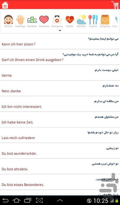 دیکشنری آلمانی به فارسی و بالعکس - عکس برنامه موبایلی اندروید