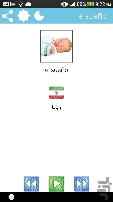 اسپانیایی(مکالمه صوتی+دیکشنری تصویر - عکس برنامه موبایلی اندروید