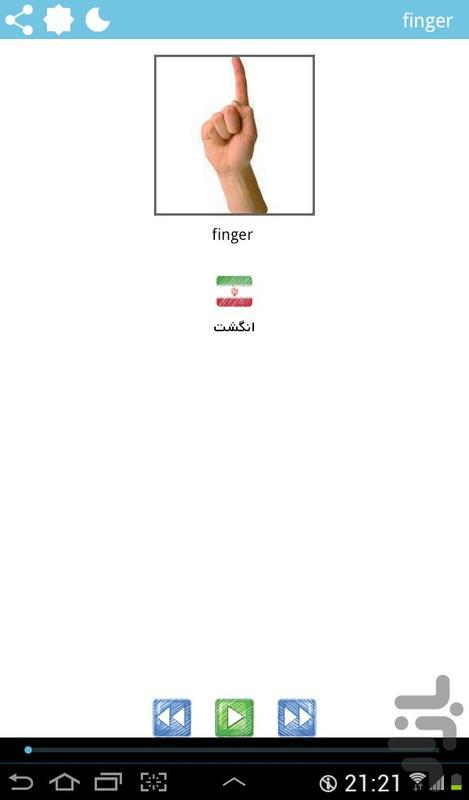 انگلیسی(مکالمه صوتی+دیکشنری تصویری) - عکس برنامه موبایلی اندروید