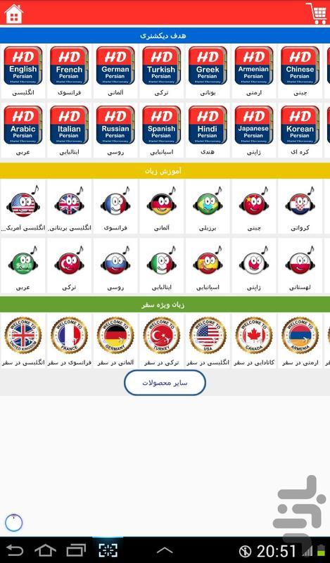 دیکشنری ایتالیایی به فارسی و بالعکس - عکس برنامه موبایلی اندروید