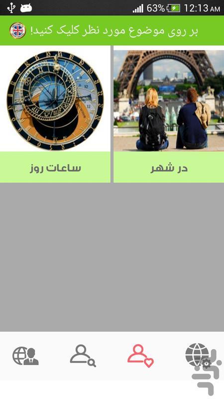 انگلیسی در سفر - عکس برنامه موبایلی اندروید