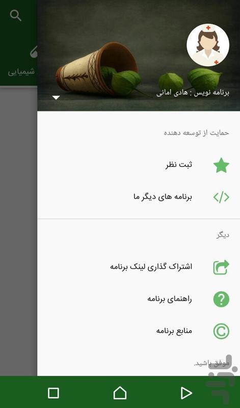 پزشک همراه - عکس برنامه موبایلی اندروید