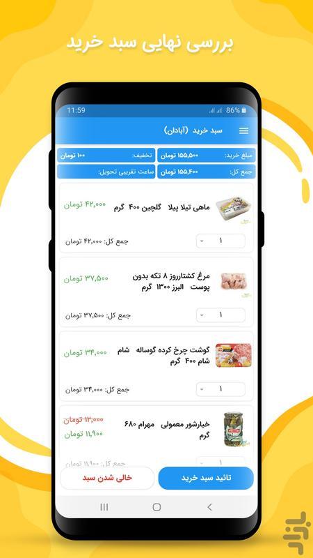 3سوت (هایپرمارکت آنلاین - سه سوت) - عکس برنامه موبایلی اندروید