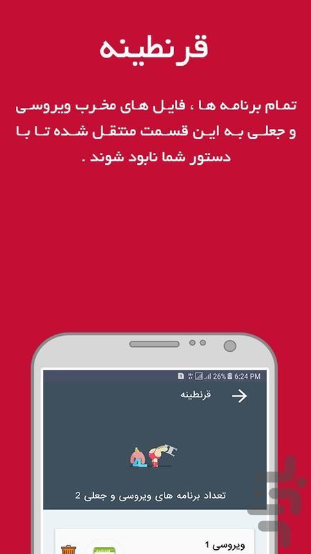 آنتی ویروس حفاظ (نسخه طلایی) - عکس برنامه موبایلی اندروید