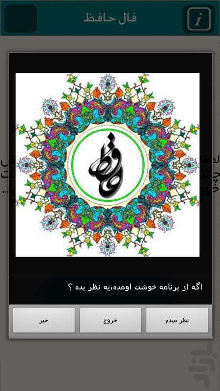 فالگیر قدیمی حافظ - عکس برنامه موبایلی اندروید