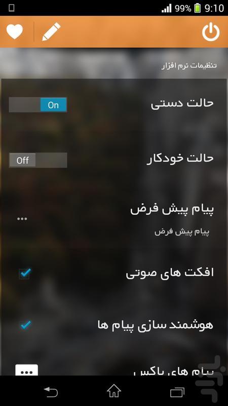 منشی پیام (دستیار تلفنی) - عکس برنامه موبایلی اندروید