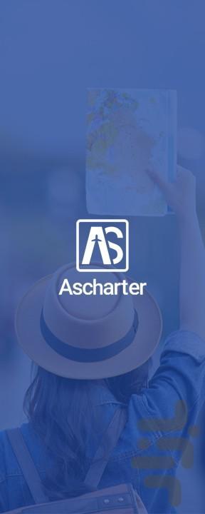 آس چارتر ( بلیط چارتر هواپیما) - عکس برنامه موبایلی اندروید