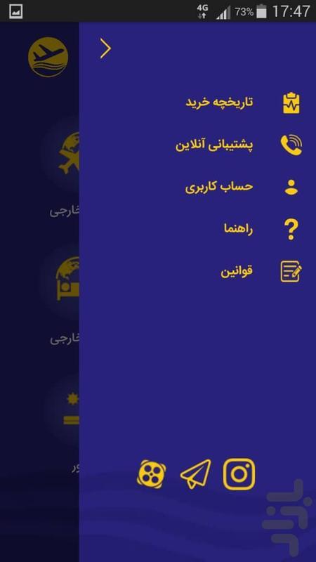 همای رامسر - عکس برنامه موبایلی اندروید