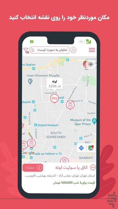 JaJu - Image screenshot of android app