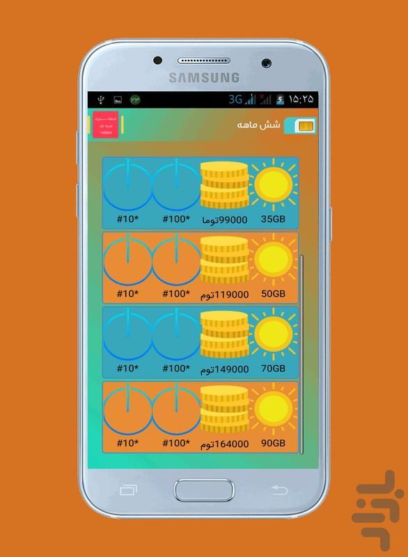 کدهای دستوری همراه اول (USSD) - عکس برنامه موبایلی اندروید