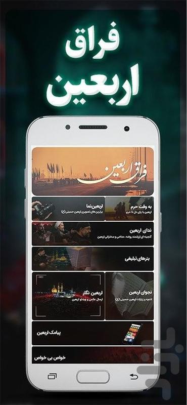 همراهی - عکس برنامه موبایلی اندروید