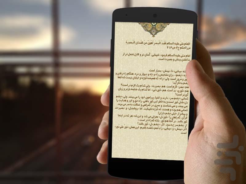 چهل حدیث موضوعی - عکس برنامه موبایلی اندروید