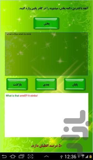 آموزش شنیداری زبان ۲ - عکس برنامه موبایلی اندروید