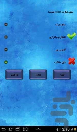 آموزش شنیداری زبان ۳ - عکس برنامه موبایلی اندروید