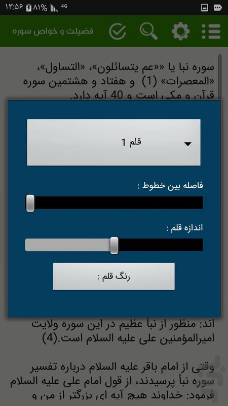 دعاهای مشکل گشا - عکس برنامه موبایلی اندروید