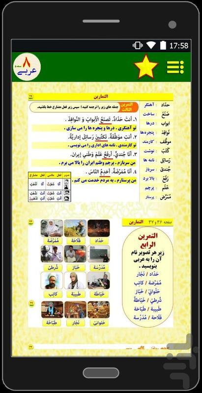 عربی هشتم - عکس برنامه موبایلی اندروید