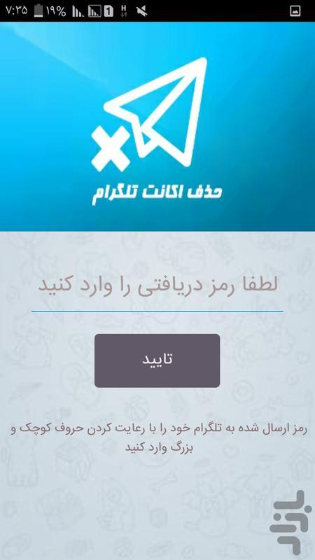 حذف اکانت تلگرام+رفع ریپورت - عکس برنامه موبایلی اندروید