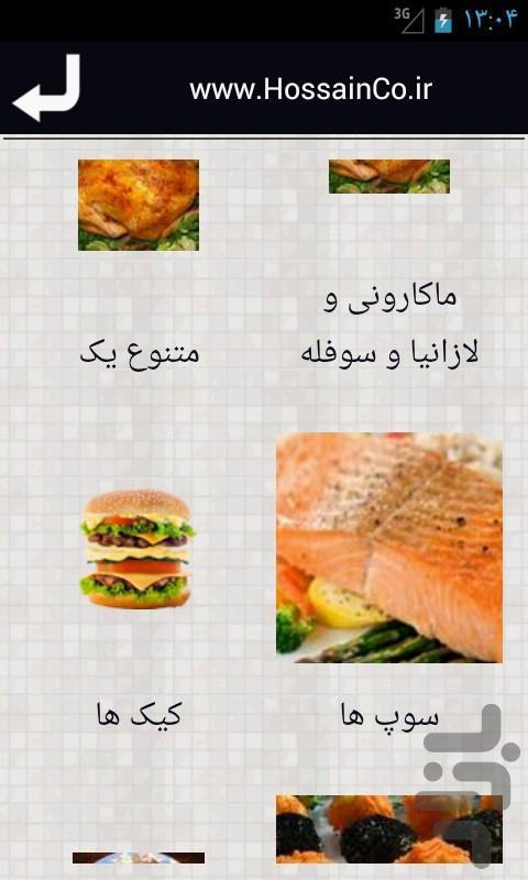 آشپزخونه » متنوع - عکس برنامه موبایلی اندروید