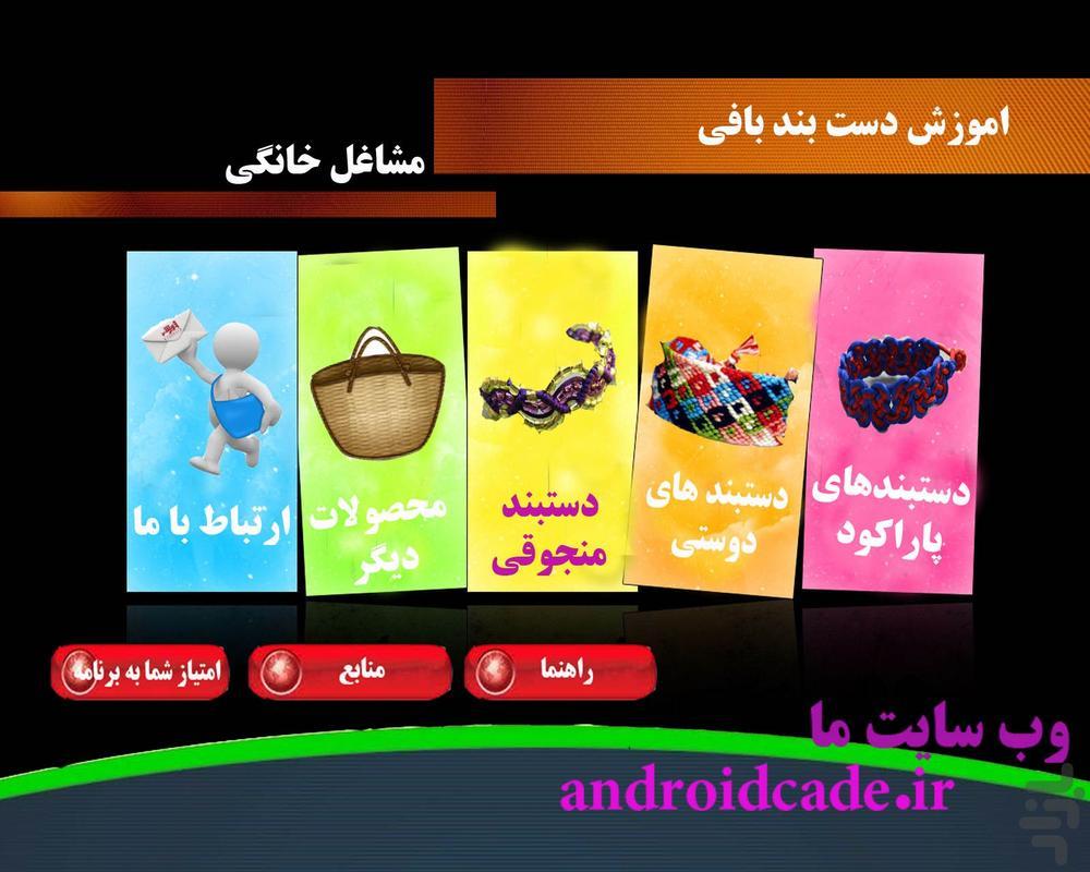 Baft Dastband - Image screenshot of android app