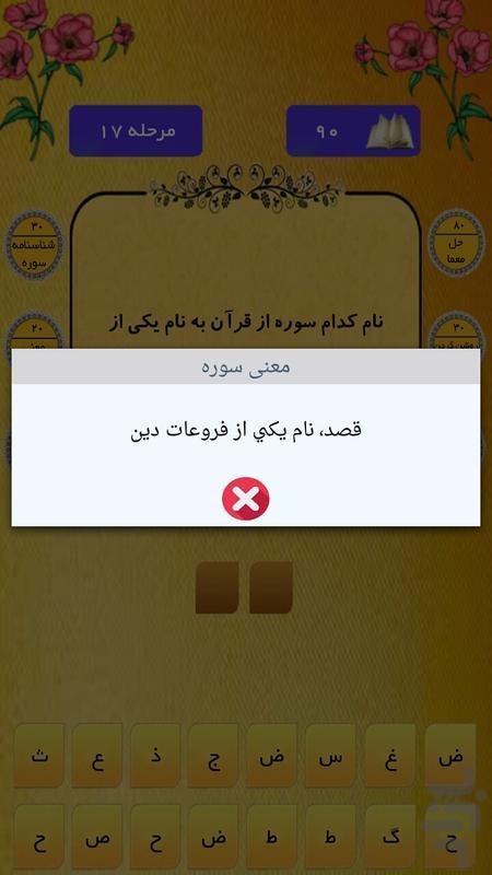 معماهای قرآنی - عکس بازی موبایلی اندروید