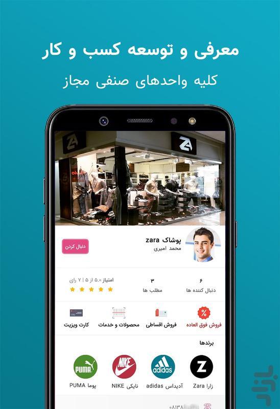 امیران | اصناف و مردم ایران - عکس برنامه موبایلی اندروید