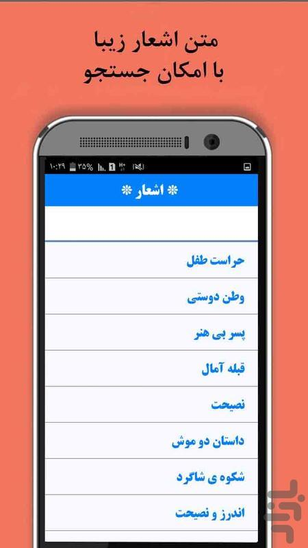 دیوان ایرج میرزا - عکس برنامه موبایلی اندروید